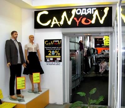 d9843e5d3e92 Магазин Каньон - Стоковые магазины Киева, Cтоковая одежда, сток оптом.