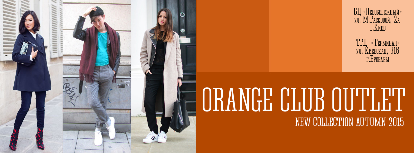 - Orange club OUTLET